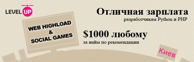 Вакансии: PHP и Python разработчики в Киеве